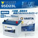 95D23L VARTA 国産車用 バッテリー 新品 税別価格