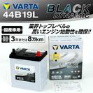 44B19L VARTA 国産車用 バッテリー 新品 税別価格