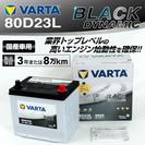 80D23L VARTA 国産車用 バッテリー 新品 税別価格