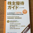 【御礼】大和証券 株主優待ガイド 2016