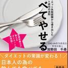 【残席1】9/18 19時~吉祥寺 管理栄養士によるダイエット勉強会