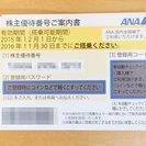 ANA株主優待券 5枚組 (2016年11月30日迄)