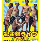 お笑いライブ 孔雀祭 vol.1 9月19日