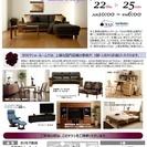 ★9/22(木祝)~25(日)カリモク家具 お台場ショールーム『ご...
