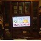 巨大テレビボードを無料で!