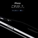 iPhone 7 256gb ブラック SIMフリー