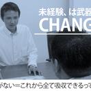 フルコミ 太陽光・蓄電池営業 群馬県高崎支店