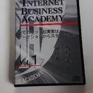 Internet Busuiness Academy Vol.1...