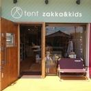 韓国子供服と雑貨のお店「tent zakka&kids」です!