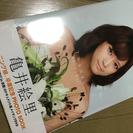 新品美品 亀井絵里卒業記念写真集