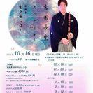 【終了】吉田長生の尺八セミナーin室戸屋ジロー (→終了後も、高...