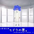 インプロカンパニ−Platform第9回公演「ヒドラの匣。」