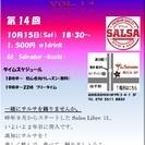 高知サルサ(Salsa Libre)vol14