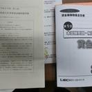 【徳島県三好市です!!無料です!実物の本試験問題です!!】1級F...