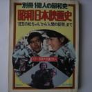 毎日新聞社 別冊1億人の昭和史  昭和日本映画史