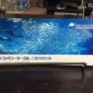 新江ノ島水族館割引券あげます
