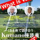 【北九州 16_10_24】そもそも談義番外編 kumano座・談義