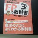 FP3級 15-16年度版