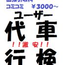 【引取&納車出張代コミコミ】2,000円~車検代行します。(バイ...