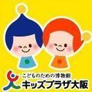 第3回 「キッズプラザ大阪」ラジオCM声優ナレーター募集!