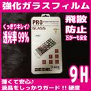 iPhone7発売記念[格安]iPhone6,6sPlus強化ガラ...