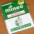 mineo エントリパッケージ エントリコード