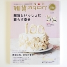 【本】 雑貨カタログ No.100【雑誌】