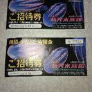 鶴岡市加茂水族館ご招待券  2枚