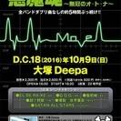 悪魔魂 vol.12開催!聖飢魔IIコピバンイベント!