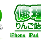 ★Apple社のiPhone iPadをメーカーの半額以下で修理します★