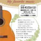 西神ギターアンサンブル第15回定期演奏会