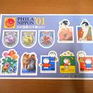 札幌 引き取り 日本国際切手展 2001 未使用 80×10 切手...