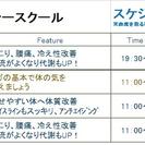 ★★ ヨガ・カキラ★チケット制(2ヶ月期限)通常4枚 5,400円...
