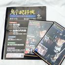 鬼平犯科帳DVD