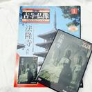 日本の古寺・仏像DVDコレクション〜法隆寺〜