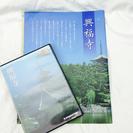 日本の古寺・仏像DVDコレクション〜興福寺〜