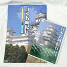 日本名城紀行DVDBOOK〜西日本編〜