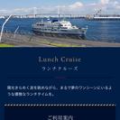 横浜で二人船乗りながらお食事券💐🌷