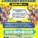 正社員を目指すあなたを応援します!◆費用無料◆