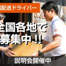 【委託】軽ドライバー大募集!!