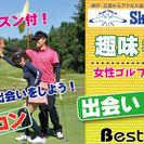 【兵庫・神戸】ゴルフ合コン☆11/6(日) 14:00~☆スカイヤ...