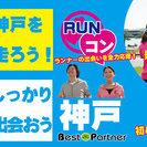 【兵庫・神戸】RUNコン☆10/8(土) 9:00~☆RunSta...