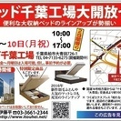 ★10/8(土)~10(月祝)東京ベッド『千葉工場大開放セール!!』
