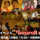 即興演劇イベント「improll night」10/17