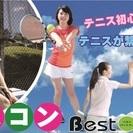 【京都・桂川】テニスコン☆10/9(日) 14:00~☆駅チカ屋内...