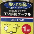 TV接続ケーブル