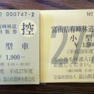 期限間近!激安!富山県有峰林道通行回数券 普通車用