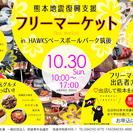 熊本地震復興支援フリーマーケット!