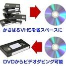 大切なビデオテープを見れなくなる前にDVDへダビング