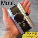❤︎未使用✴︎美品❤︎ 個性派カメラ型キーケース📸 人気のMoti...